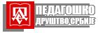 Педагошко друштво Србије